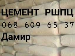 Цемент РШПЦ