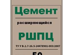 Расширяющийся шлакопортландцемент (РШПЦ), купить, цена,