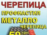 Цементно песчаная черепица Павлоград - фото 2