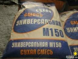 Цементно-песчаная смесь универсальная М150