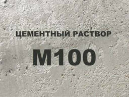 Цементный раствор М 100