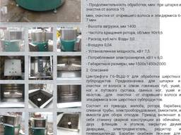 Центрифуга Г6-ФЦШ-У. Машинка для очистки суппродуктів