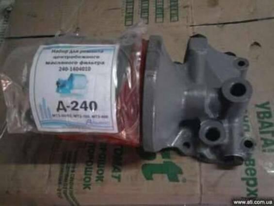 Центробежный масленый фильтер Д-240