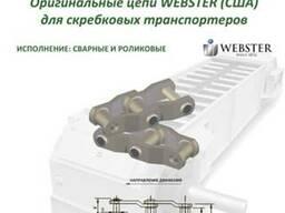 Цепи для скребковых транспортеров тип offset