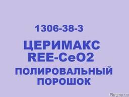 Церимакс (REE-CeO2), Полировальный Порошок