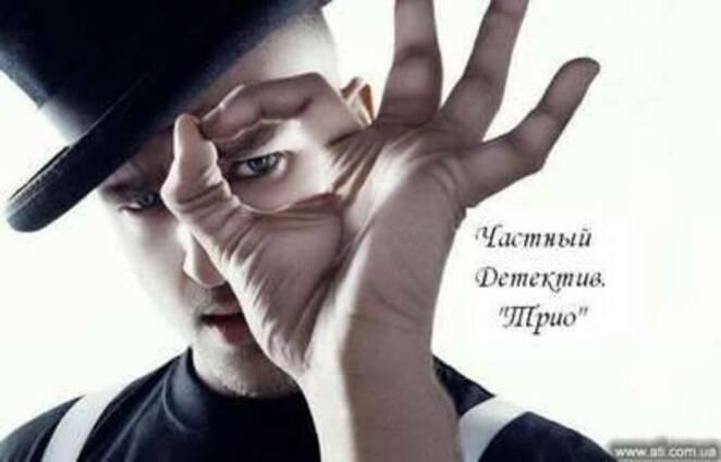 """Частный детектив Цюрюпинск. Агенствo""""Триo"""". Херсон"""