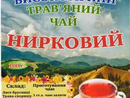 """Чай Карпатський """"Нирковий"""""""