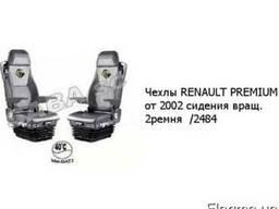 Чехлы Renault Premium от 2002 сидения вращ. 2ремня/2484