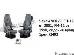 Чехлы VOLVO FH-12 от 2001, FM-12 от 1998, сидения вращ. 1рем