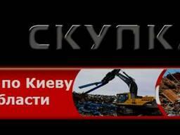 Чермет закупка Киев и область
