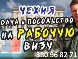Чешские/Польские рабочие Визы