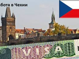Чешские рабочие визы под вакансию