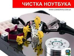 Чиcтка ноутбука Николаев