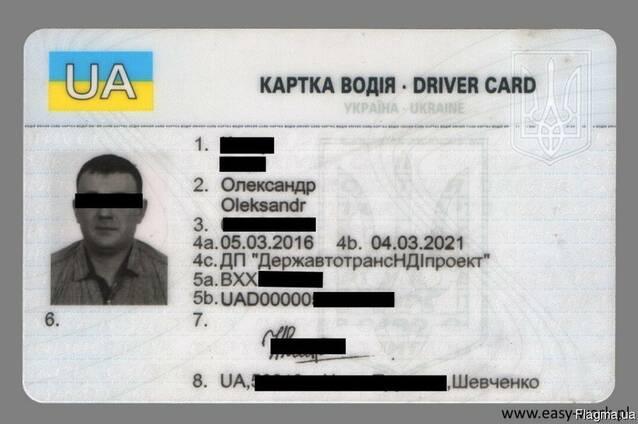 ЧИП Карта водителя к Тахографу