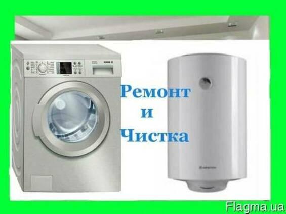 Ремонт стиральных машин и бойлеров. Вызов мастера в любой ра