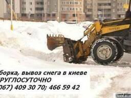Чистка снега Киев.