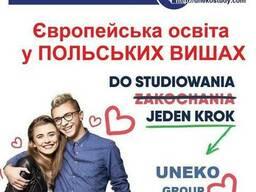 Чому варто вступати до польських вишів з ЮНЕКО ГРУП