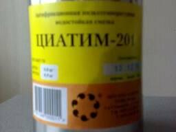 Циатим-201 (Гост 6267-74 изм. 1-4)