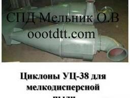 Циклоны УЦМ-38