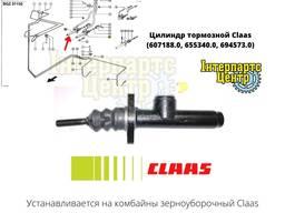 Цилиндр тормозной Claas (607188.0, 655340.0, 694573.0)