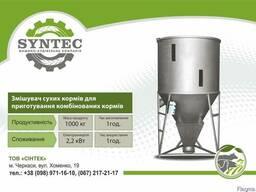 Cмеситель для кормов комбикормовые заводы кормосмеситель, Че