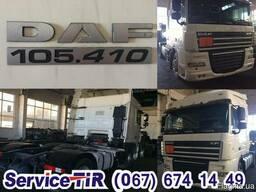 Продаж запчастей к DAF XF105