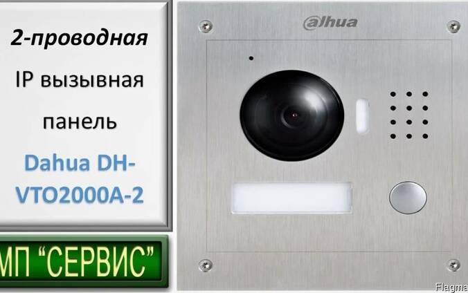 Dahua DH-VTO2000A-2 IP домофон двухпроводный