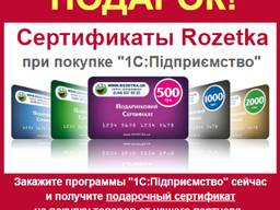 Дарим сертификаты Rozetka при покупке 1С Предприятие