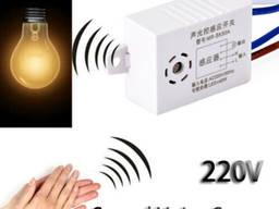 Датчик реле звука с сенсором освещенности 220В