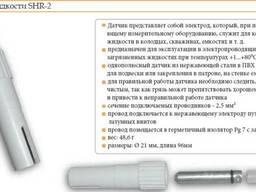 Датчик уровня SHR-2 2471203