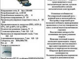 Deca mig 5250 сварочный полуавтомат380v, сварочн. ток 20-220