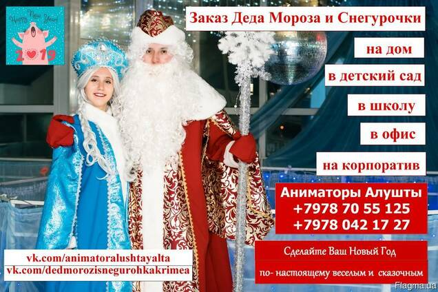 Дед Мороз и Снегурочка в Алуште!