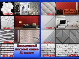 Декоративная гипсовая плитка, 3D панели