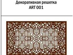 Декоративная решетка ART 001