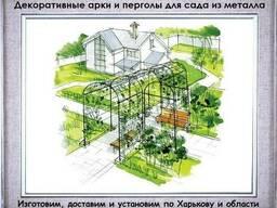 Декоративные арки и перголы для сада из металла