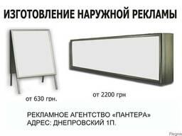 Делаем всю рекламу в Новой Каховке !!!