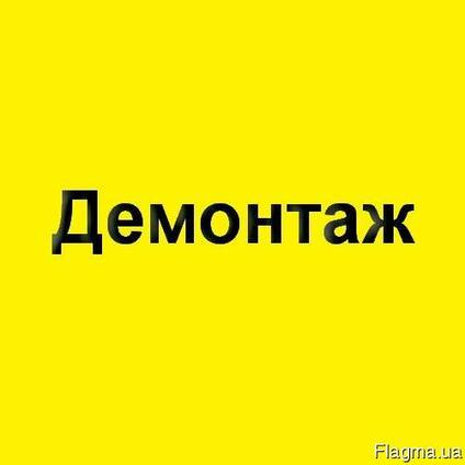 Демонтаж, демонтажные работы Киев