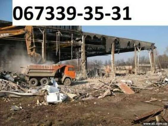 Демонтаж, Снос сооружений, разборка строений, построек,