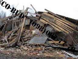 Демонтаж зданий домов конструкций Киев. Вывоз Киев.