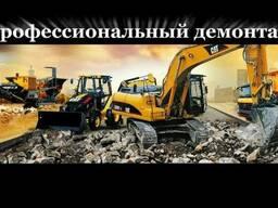 Демонтаж зданий и объектов