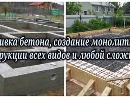 Демонтажные, бетонные работы, , установка забора, отмостка