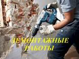 Демонтажные работы - фото 1