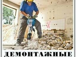Демонтажные работы. Демонтаж квартиры, стяжки пола, паркета,