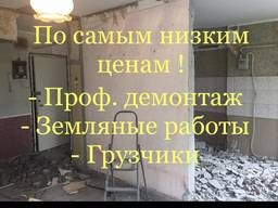 Демонтажные работы , демонтаж в Николаеве