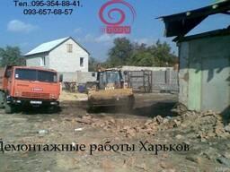 Демонтажные работы Харьков.