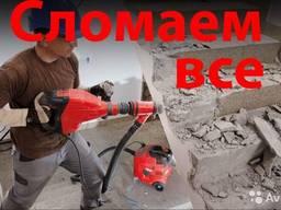 Демонтаж. Демонтажные работы под ключ