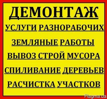 Демонтажные работы в Одессе