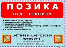 Деньги/Кредит под цифровую-технику (c 1000грн платёж от 50гр