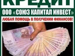 Деньги в долг под залог Харьков и область