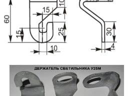 Держатель светильника У25М
